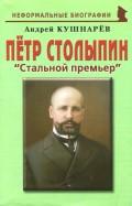 Петр Столыпин.