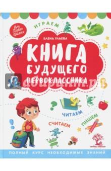 Книга будущего первоклассника плотникова елена н тесты готов ли ваш ребенок к школе