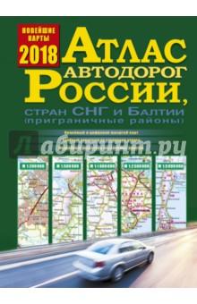 Атлас автодорог России, стран СНГ и Балтии 2018 pakistan 1 1 500 000