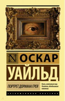 Портрет Дориана Грея жудова елена александровна рисунок фигура и портрет