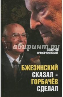 Бжезинский сказал - Горбачев сделал