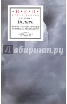 Ничего не объясняющие фрагменты прекрасного владимир новиков пушкин