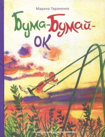 Бума-Бумай-Ок, Тараненко Марина