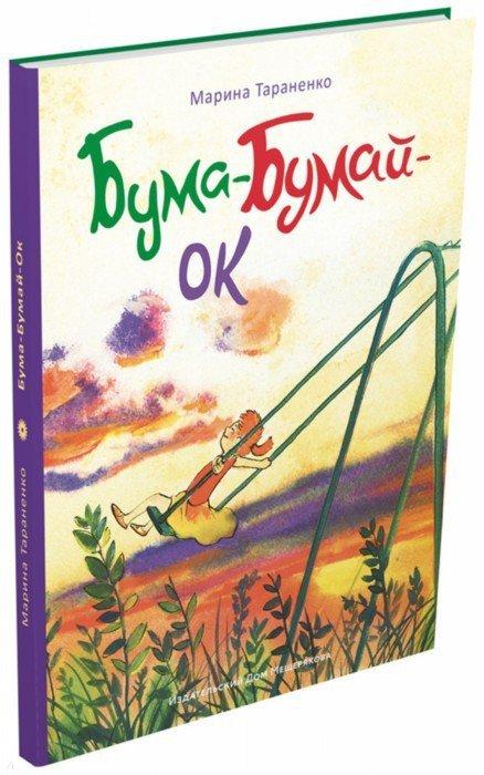 Иллюстрация 1 из 6 для Бума-Бумай-Ок - Марина Тараненко | Лабиринт - книги. Источник: Лабиринт