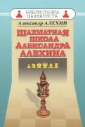 Шахматная школа Александра Алехина