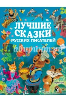 Лучшие сказки русских писателей издательство аст воробьишко