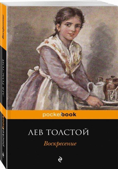 Иллюстрация 1 из 16 для Воскресение - Лев Толстой | Лабиринт - книги. Источник: Лабиринт