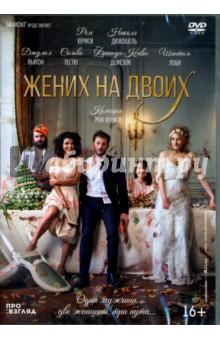 Zakazat.ru: Жених на двоих (DVD). Кериси Рем