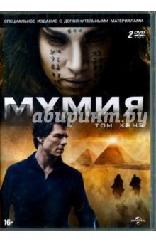 Мумия. Специальное издание (2DVD) диск dvd пэн путешествие в нетландию