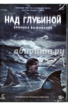 Zakazat.ru: Над глубиной. Хроника выживания (DVD). Рашионато Джералд