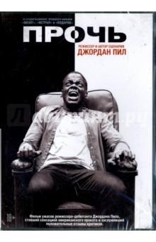 Zakazat.ru: Прочь (DVD). Пил Джордан
