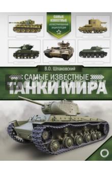 Самые известные танки мира издательство аст танки от создания до современности сравнение и сопоставление