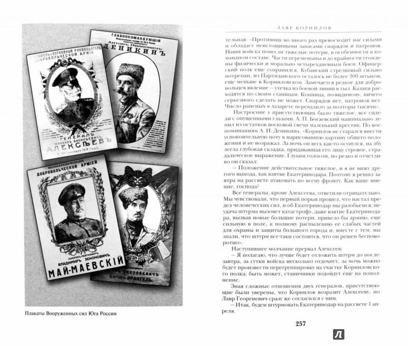 Иллюстрация 1 из 15 для Белые - Вячеслав Бондаренко   Лабиринт - книги. Источник: Лабиринт