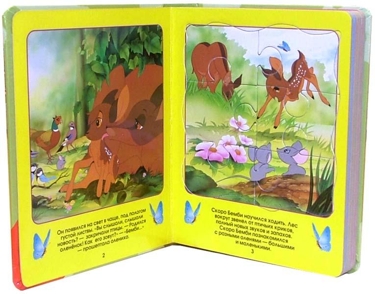 Иллюстрация 1 из 2 для Бемби. Сказки-мозаики | Лабиринт - книги. Источник: Лабиринт