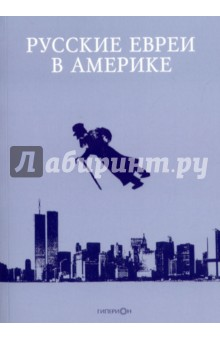 Русские евреи в Америке. Книга 16 первов м рассказы о русских ракетах книга 2