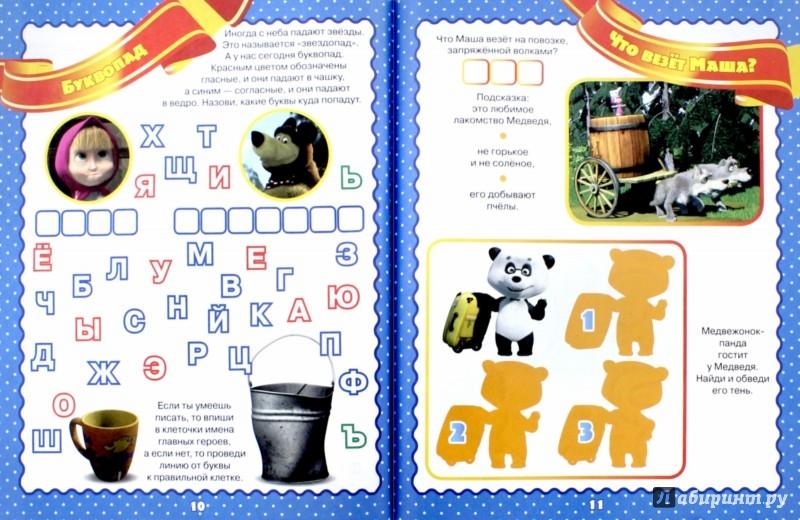 Иллюстрация 1 из 33 для Маша и Медведь. Загадки от Маши. Книга с переводными картинками | Лабиринт - книги. Источник: Лабиринт