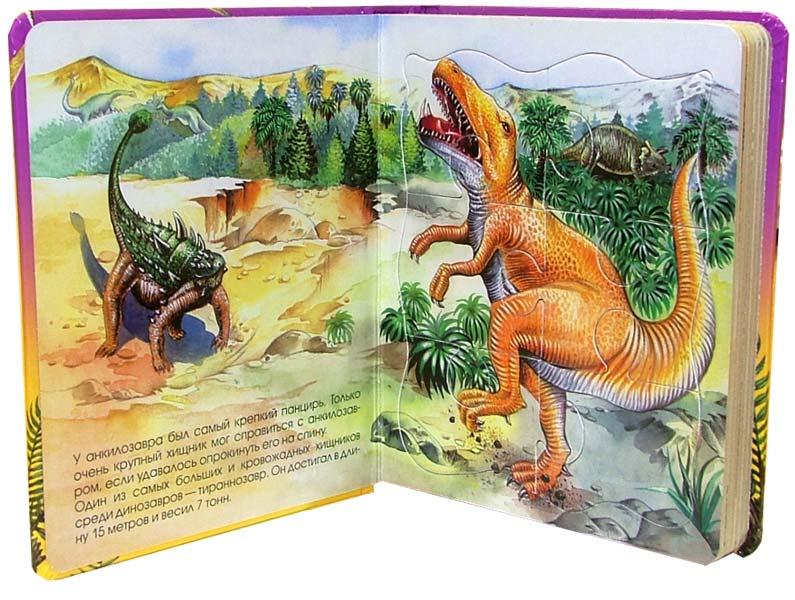 Иллюстрация 1 из 6 для Динозавры 65 миллионов лет назад. Книжки-мозаики   Лабиринт - книги. Источник: Лабиринт