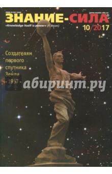 Журнал Знание-сила № 10. 2017