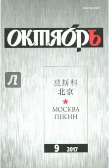 Журнал Октябрь № 9. 2017 журнал инстайл октябрь 2011