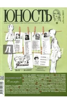 """Журнал """"Юность"""" № 9. 2017"""