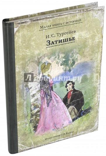 Затишье, Тургенев Иван Сергеевич