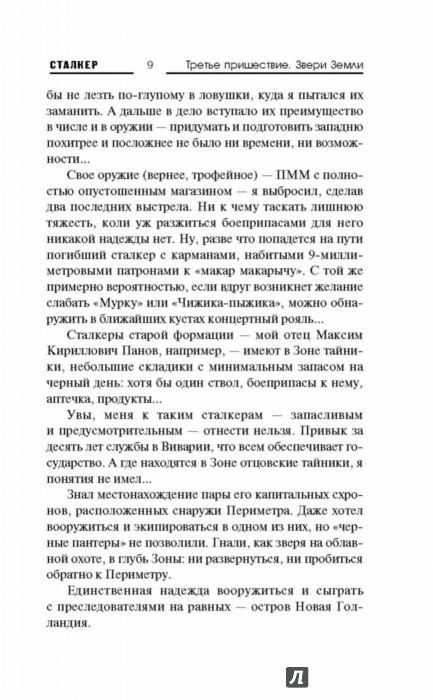 Иллюстрация 8 из 18 для Третье пришествие. Звери Земли - Виктор Точинов | Лабиринт - книги. Источник: Лабиринт