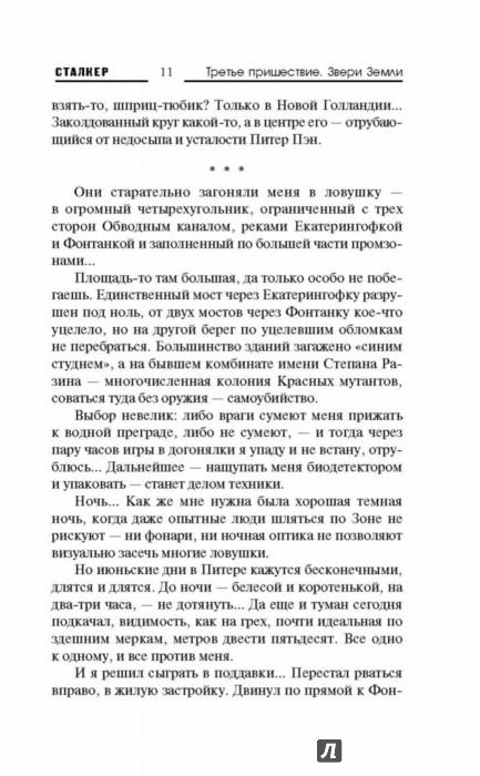 Иллюстрация 10 из 18 для Третье пришествие. Звери Земли - Виктор Точинов | Лабиринт - книги. Источник: Лабиринт