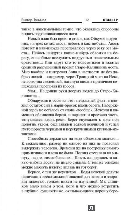 Иллюстрация 11 из 18 для Третье пришествие. Звери Земли - Виктор Точинов | Лабиринт - книги. Источник: Лабиринт