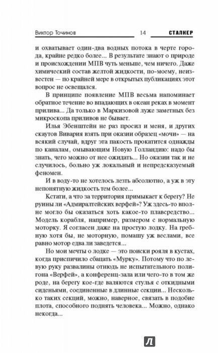 Иллюстрация 13 из 18 для Третье пришествие. Звери Земли - Виктор Точинов | Лабиринт - книги. Источник: Лабиринт