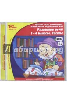 Zakazat.ru: Развитие речи. 1-4 классы. Тесты. ФГОС (CDpc).