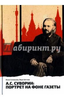 А.С.Суворин: портрет на фоне газеты