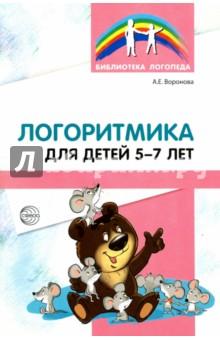 Логоритмика для детей 5-7 лет н а сорокина комплексная диагностика развития детей с речевыми нарушениями