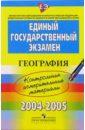 ЕГЭ: География: 2004-2005: контрольные измерительные материалы егэ литература 2004 2005 контрольные измерительные материалы