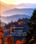 Россия: приглашение в путешествие