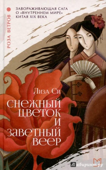 Иллюстрация 1 из 56 для Снежный цветок и заветный веер - Лиза Си | Лабиринт - книги. Источник: Лабиринт
