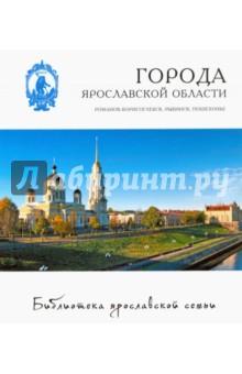 Города. Романов-Борисоглебск, Рыбинск, Пошехонье