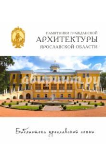 Памятники гражданской архитектуры Ярославской области куплю дом в ярославской области от 100000 до 200000