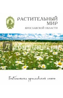 Растительный мир Ярославской области биология в школе растительный мир
