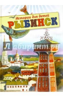 Рыбинск. Истории для детей монитор рыбинск