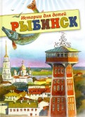 Рыбинск. Истории для детей