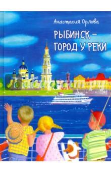 Рыбинск - город у реки монитор рыбинск