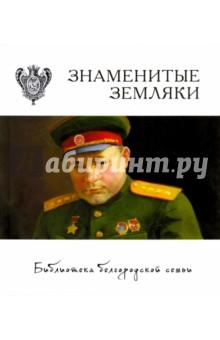 Знаменитые земляки михаил семенович щепкин феномен личности
