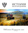 История Белгородчины