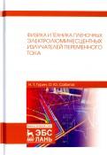 Физика и техника пленочных электролюминесцентных излучателей переменного тока
