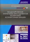 Моделирование характеристик и дефектов трехфазных асинхронных машин. Учебное пособие (+CD)