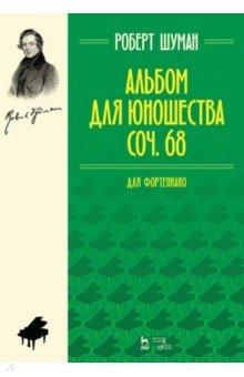 Альбом для юношества. Для фортепиано. Соч. 68 альбом для монет 1 2 5 и 10 рублей с 1997 по наше время