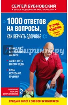 1000 ответов на вопросы, как вернуть здоровье сергей бубновский природа разумного тела все о позвоночнике и суставах