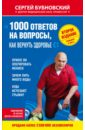 Обложка 1000 ответов на вопросы, как вернуть здоровье