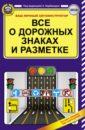 Обложка Все о дорожных знаках и разметке на 2018 год