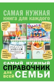 Самый нужный справочник для всей семьи как продать комнату в коммуналке соседям